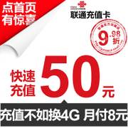 Guangdong Unicom official flagship store 50 yuan charge Guangdong Unicom worth $50 self charge