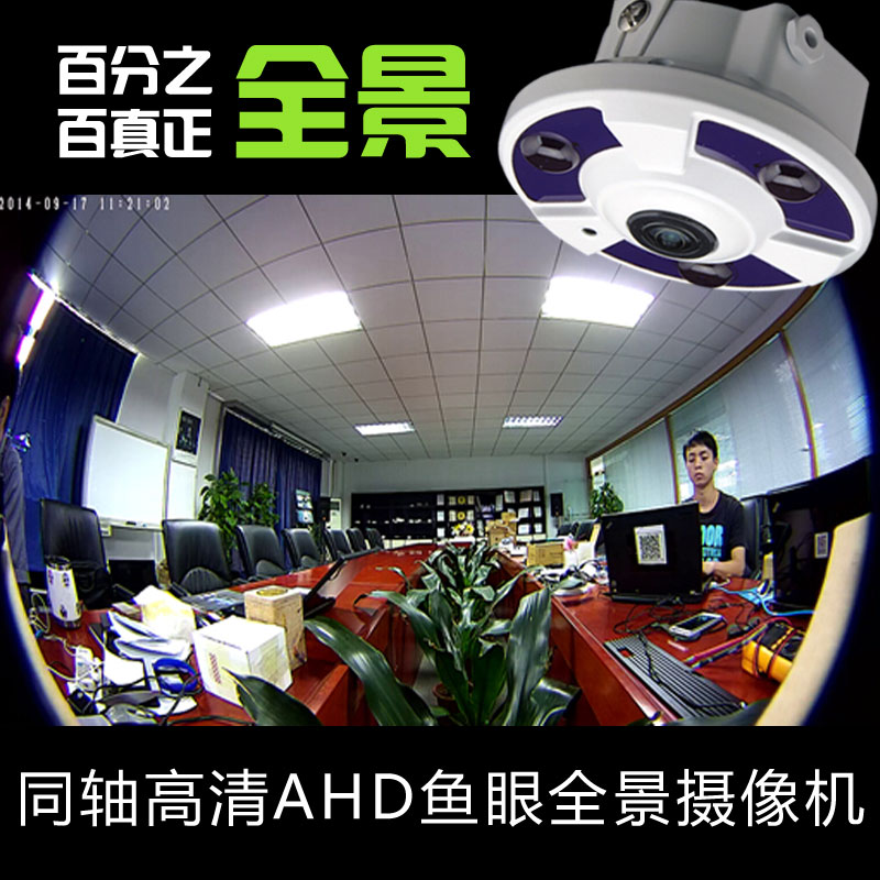 100/130/200 720P960P1080P360-coaxial AHD HD panorama FishEye camera head