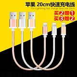 iPhone6 fast charge line 6Plus short 6s charge charge treasure Apple certified portable 20cm cable 7