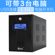 UPS uninterruptible power supply voltage 900W 3 home computer single server USB 60 minutes automatic shutdown