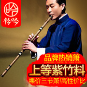 Ling Yin refined eight hole flute playing professionally three flute instruments entry Zizhu Xiao Xiao beginner