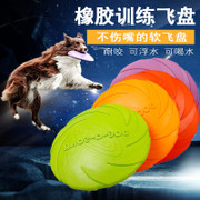 Dog frisbee dog pet dog training toy rubber UFO bite silicone floatable pet products