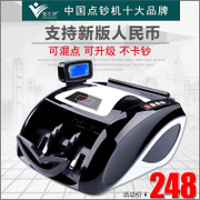 Department of good yanchaoji intelligent currency-counting machine bank dedicated small mini office support version 2016 yuan