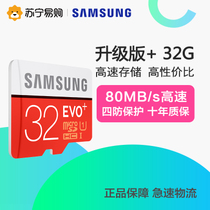 shipping Samsung 32G high-speed mobile phone memory card tf card tachograph SD memory Micro SD card