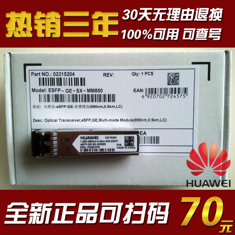 Huawei optical module Gigabit switch fiber optic module eSFP-GE-SX-MM850, original can be found