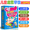 Young children learn the story of several children dance song Tang Pinyin early childhood mathematics education animation disc dvd discs
