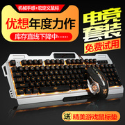 To handle mechanical keyboard and mouse USB backlight cable desktop computer games gaming lol Internet cafes
