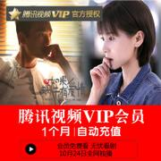 Tencent video VIP member 1 months of low prices in January Hollywood film Tencent member 31 days to use