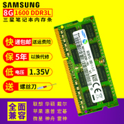 Samsung memory, ddr3l 1600 8g notebook memory, compatible with 1333 computer memory, DDR3