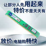 Macro want DDR3 1333 4G compatible desktop memory 8G 1600 support two-way compatible INTEL