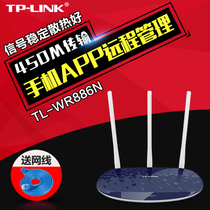 Authentic tplink tp886n tp3 wireless router antenna 450m through walls smart home wifi