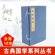 Live Ci Zhou ancient ancient medical books, old books old books old books old books old books yellowed with antiques antique Feng Shui