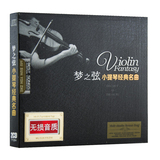 Genuine cd dream of the string violin cd classic music Canon moonlight serenade car light music pure music