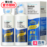 2 send 30ml] Boston new Bausch & Lomb clean RGP hard corneal contact lens solution glasses 105ml*2