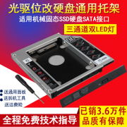 A CD-ROM notebook hard drive bracket SSD mechanical bracket 12.7mm9.5mm universal sata3 solid CD-ROM