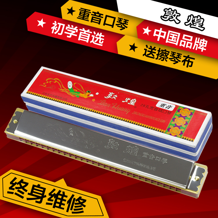 Authentic Dunhuang /DUNHUANG DN28-2 28 hole octave harmonica harmonica practice students