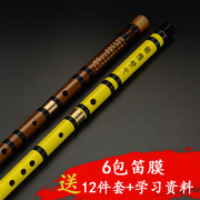 The flute flute beginner entry g adult children Pleioblastus refined tone f professional bamboo flute Pierre instrument