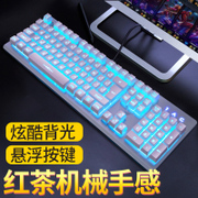 Wolf way metal mechanical desktop computer keyboard touch notebook external cable home game silent film