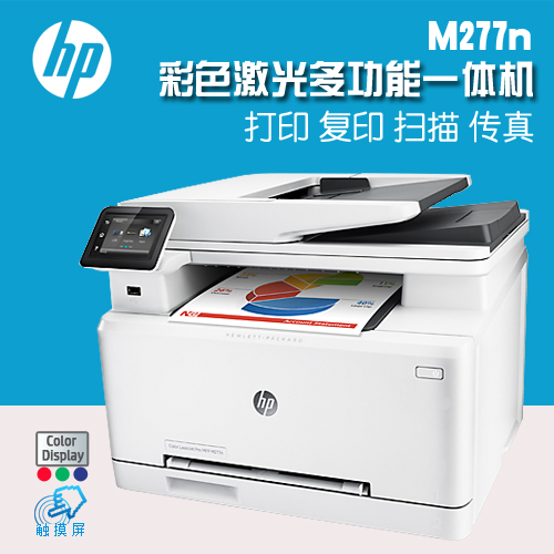 HP HP, Color, M277n/dw, A4, color network laser integrated machine instead of 276 series