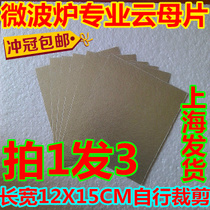 US Galanz LG Panasonic Panasonic microwave mica pieces such as microwave oven mica plate general mica