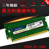 Jing Yi DDR3 1600 2G three generations of notebook memory 2G computer memory compatible 1333 dual channel 4G