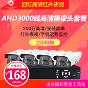 AHD3000 line high-definition camera package household outdoor night vision 4 network digital monitoring equipment set