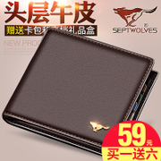 SEPTWOLVES Leather Wallet Mens Short Youth Male Money Wallet cow chuck layer cross section business card package bag