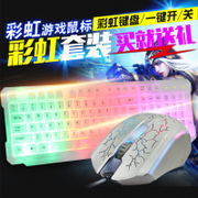 Fox cable game tricolor backlight keyboard and mouse desktop notebook keyboard mouse USB light