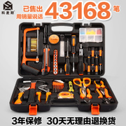 Koms manual combination of household tools set of hardware set of German electrical woodworking Maintenance Kit