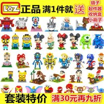 LOZ large particles of diamond micro-mulizhi plastic yellow birthday assembled assemble toys
