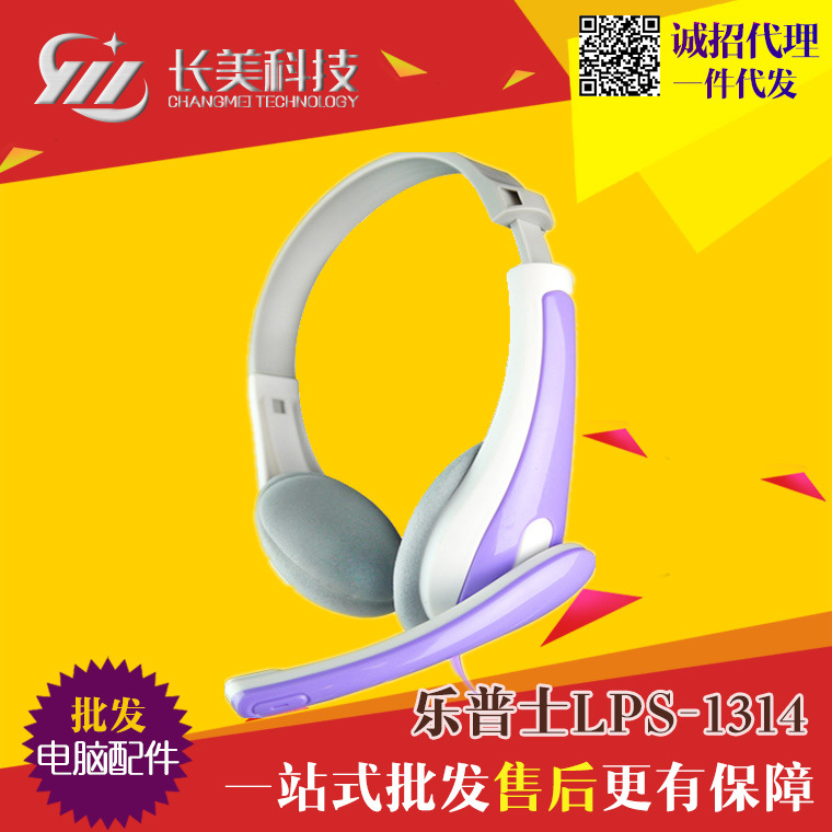 Le LPS-1314 computer Headset laptop Desktop head-type game headset microphone microphone