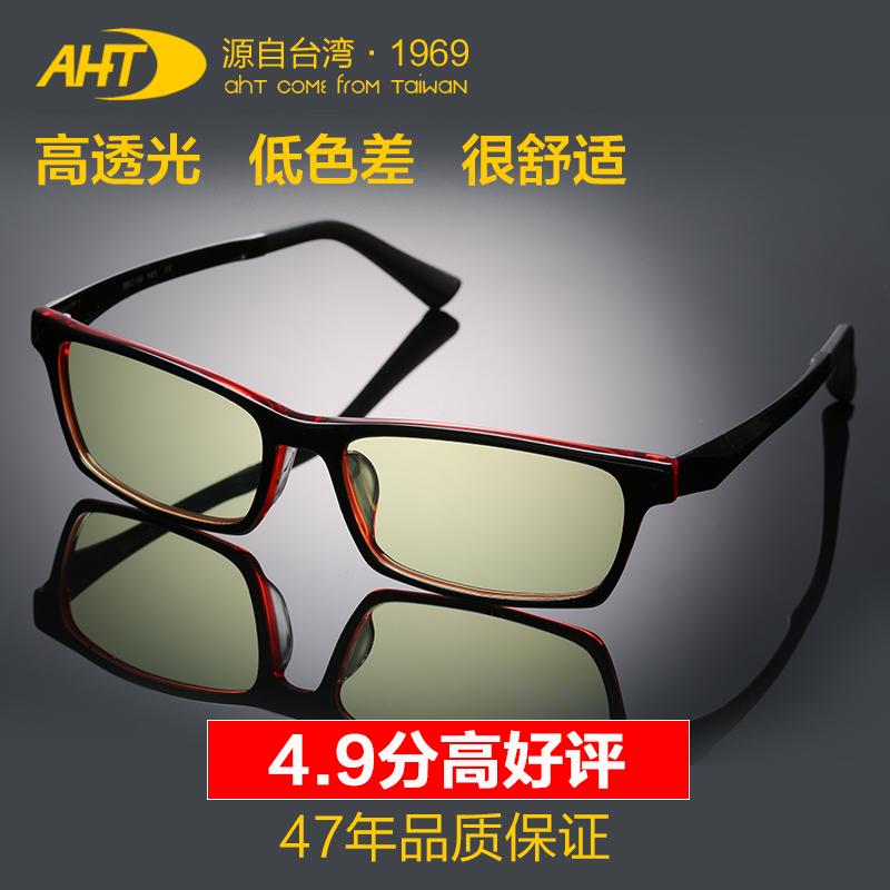 AHT防辐射眼镜电脑镜男女通用 潮流防蓝光眼镜 抗疲劳护目平光镜