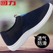 Summer air warrior men shoes casual shoes mesh shoes sports shoes pedal lazy shoes