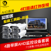 AHD monitoring equipment set 468 road network digital high-definition home night vision camera phone integrated machine
