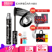 Carslan Mascara Black density large Eye Mascara fiber long curly thick not dizzy waterproof bag