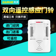 Welcome for two-way Dahong induction doorbell Welcome shop door electronic infrared alarm sensor
