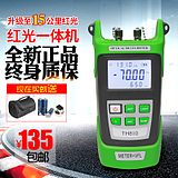 Tang Hu light power meter red light one machine red pen 15 km 10 km fiber tester pen