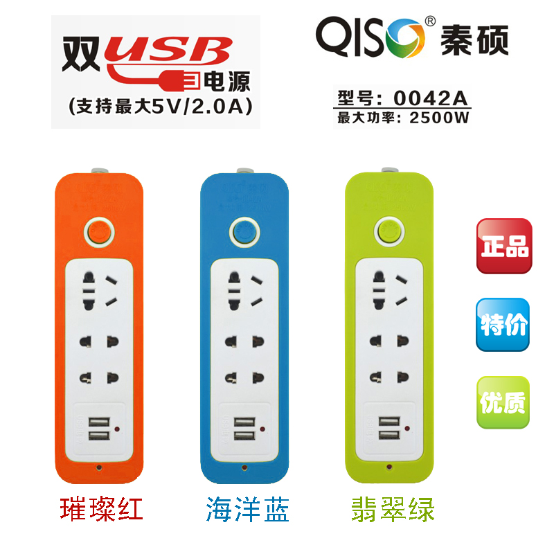 Dual USB line 2.0A travel charger creative outlet power strip tow
