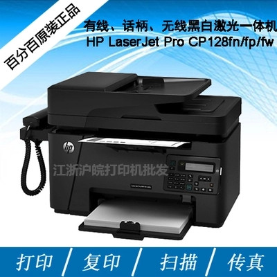 HP 128FP one machine (HP) LaserJet, Pro, MFP, M128fp, black and white laser integrated machine