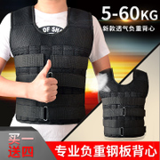 Sandbag weight vest can be adjusted to avoid the weight of the steel vest vest vest clothing equipment