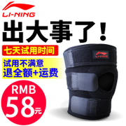 Lining basketball and badminton running knee brace mountain football patella warm fitness Leggings