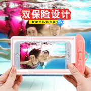 Apple 7/6plus mobile phone waterproof bag set of general hot springs swimming diving photo touch screen 6S rain proof waterproof jacket