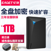 Eaget mobile hard disk 1t overall encryption, USB3.0 high-speed shockproof safety ultra-thin mobile hard disk 2.5 inches