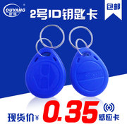 No. 2 ID card key smart card lock magnetic lock card property ID card ID card induction parking lot