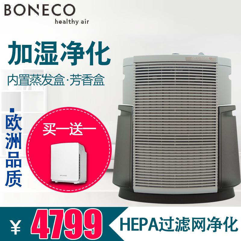 原装进口博瑞客瑞士风AOS2071家用空气净化器除尘异味甲醛PM2.5
