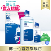 [containing] Bausch & Lomb mirror box official flagship store Runming clear contact lens solution 500ml+120ml