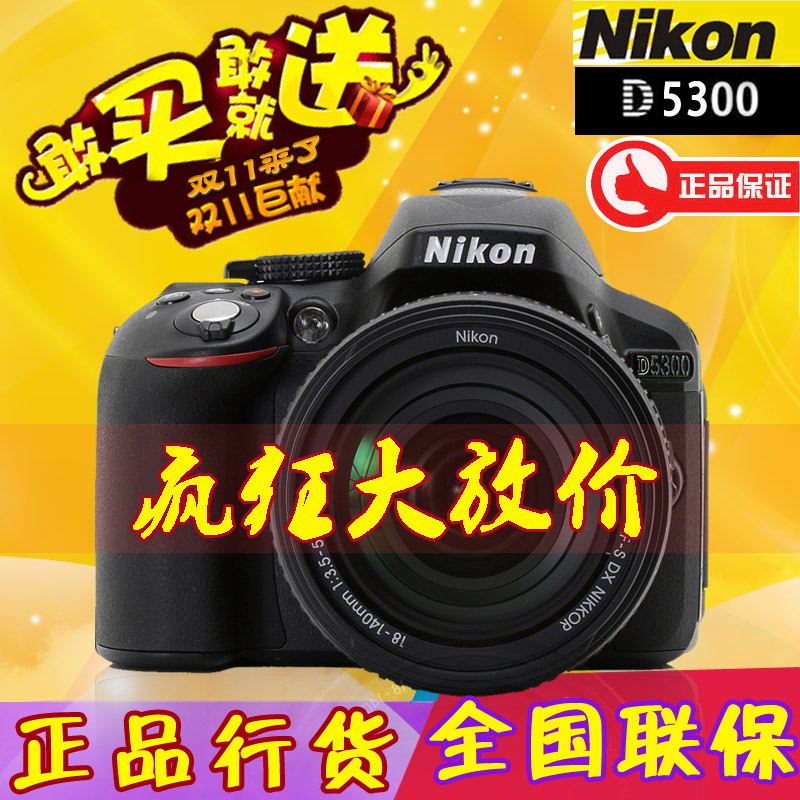Nikon/Nikon D5300 machine 18-55/18-140mm d5300 SLR genuine licensed