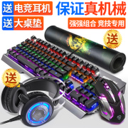 True mechanical keyboard and mouse headset three suit Wrangler blue black metal games gaming shaft axis computer cable