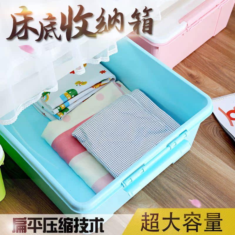 塑料大号加厚滑轮百纳箱收纳盒整理箱子扁有盖床底收纳箱储物箱