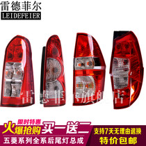 Wuling Hong Guang s rear light macro glorious light v lamps Assembly combination Everbright lights steering brake lights